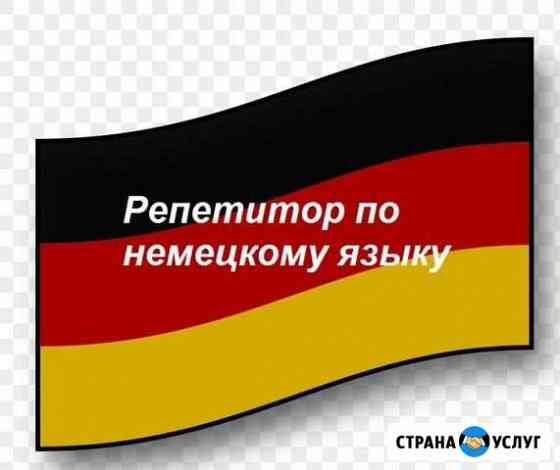 Репетитор по немецкому языку Маркс
