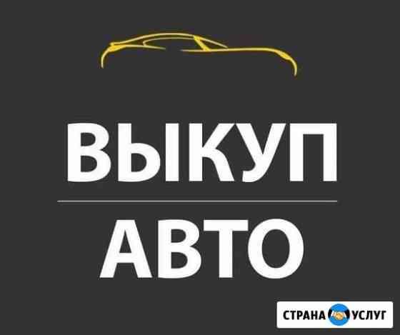 Выкуп авто Сокол