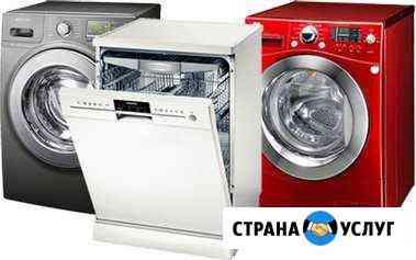 Ремонт стиральных машин в Севастополе Севастополь