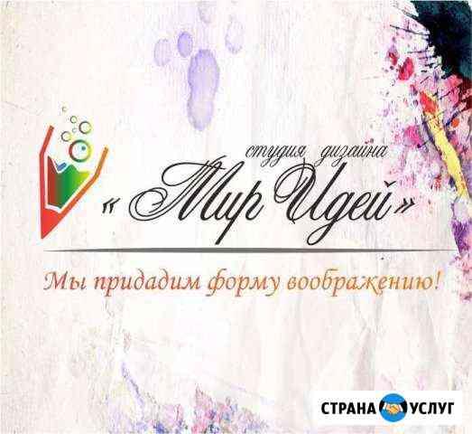 Дизайнер Ярославль