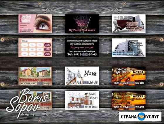 Визитки, листовки дизайн, печать Новосибирск