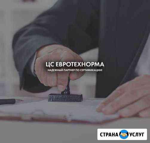 Сертификация товаров и услуг, декларации Тюмень