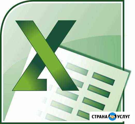 Помощь с Excel Нижний Новгород