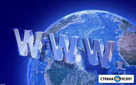 Создание / разработка сайтов Иркутск