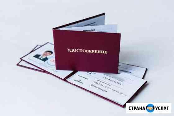 Удостоверения Корочки Рабочие профессии Ставрополь