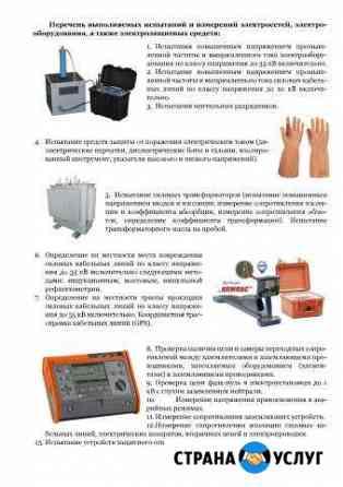 Электролаборатория, протоколы измерений, тепловизо Улан-Удэ
