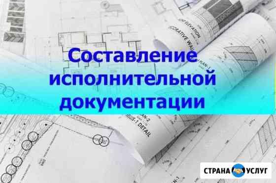 Исполнительная документация в строительстве Пермь