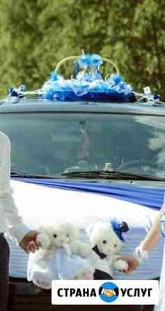 Свадьбное украшение на машину Северск