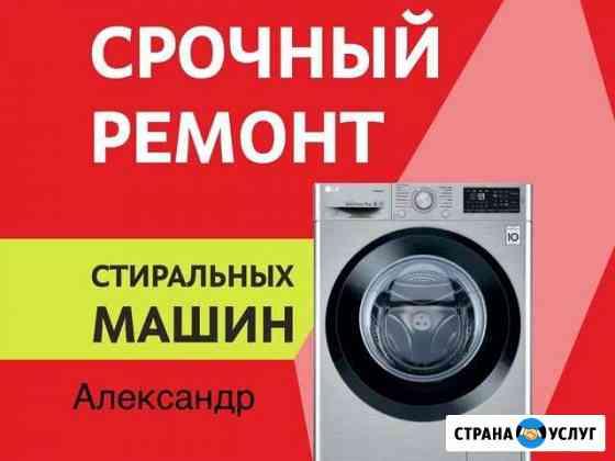 Ремонт Стиральных Машин Новый Уренгой
