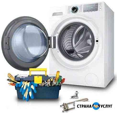 Ремонт стиральных машин и холодильников на дому Кемерово