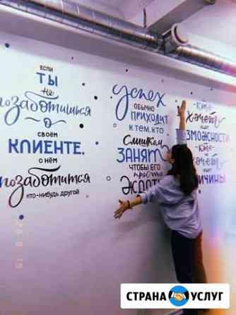 Художник росписи стен Вологда