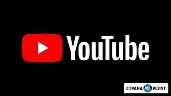 Youtube Ютуб канал Создание и продвижение Тюмень