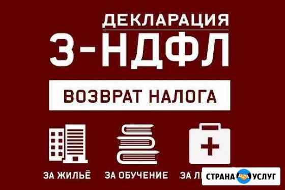 Налоговый вычет 3-ндфл Кемерово