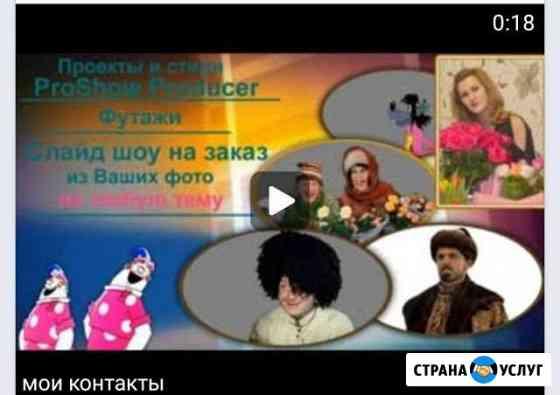 Слайдшоу, видеомонтаж Челябинск