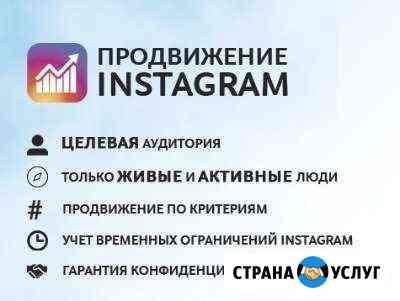 Продвижение в инстаграм Казань