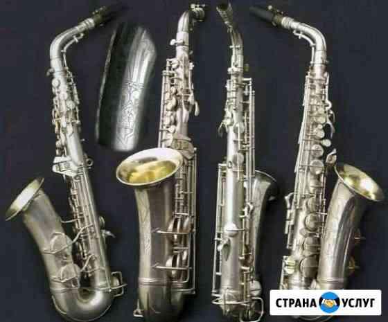 Ремонт музыкальных духовых инструментов Краснотурьинск