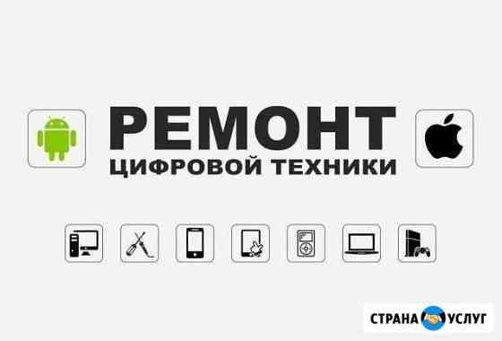 Ремонт Телефонов, Смартфонов, Планшетов и Компьюте Воронеж
