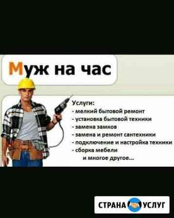 Мастер на час Владивосток