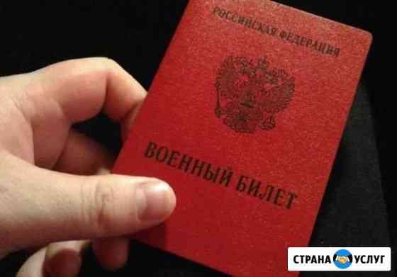 Помощь в получении военного билета Уфа