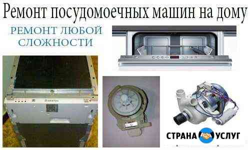 Ремонт посудомоечных машин в г. Тюмень Тюмень
