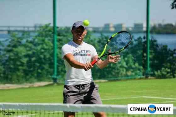 Тренер по теннису Воронеж