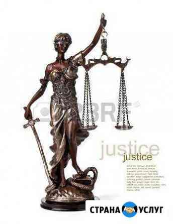 Юридичекие услуги Уфа