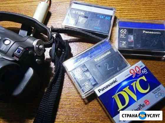 Оцифровка видеокассет формата mini DV, VHS Кисловодск