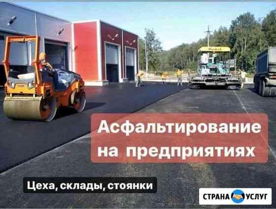 Асфальтирование Благоустройство Гарантия Казань