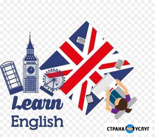 Английский язык - репетиторство Курск