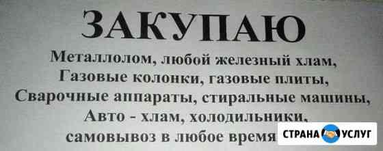 Скупка Металлолома Курск