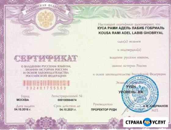 Экзамены по русскому языку для иностранцев Тюмень