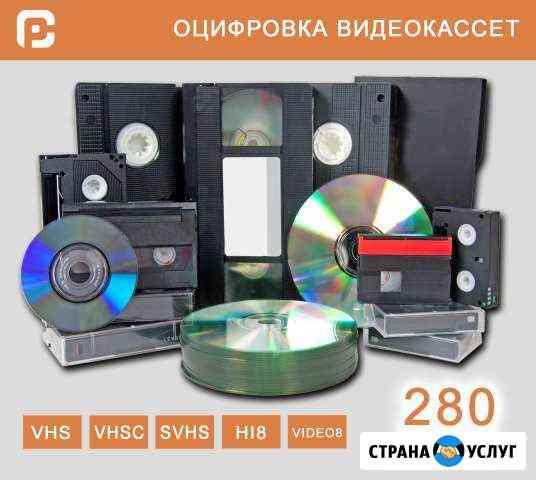 Оцифровка видеокассет №1 Саратов