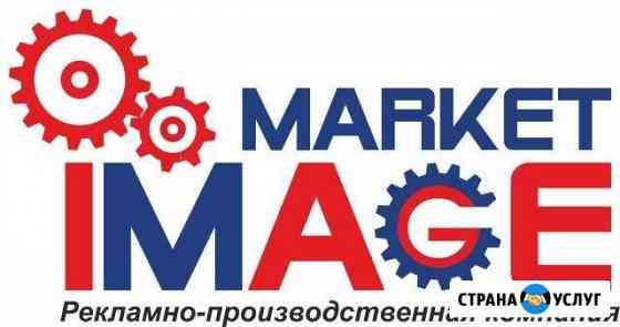 Вывески (изготавление гарантия низк. стоим.) Челябинск