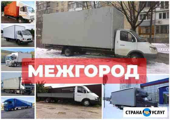 Грузоперевозки Ахтубинск
