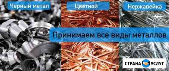 Приём металла Симферополь Симферополь