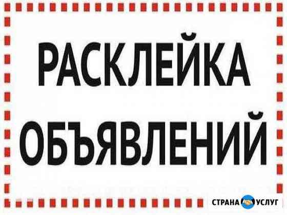 Расклейка объявлений Тольятти