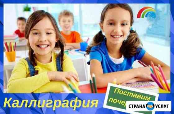 Постановка почерка Димитровград