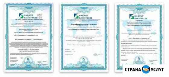 Сертификат исо(ISO) Самара