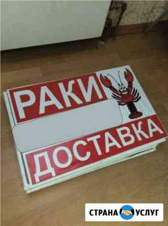 Реклама на табличках Нижний Новгород