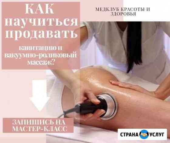 Мастер-классы Вакуумно-роликовый массаж, Кавитация Новосибирск
