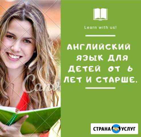 Английский язык Омск