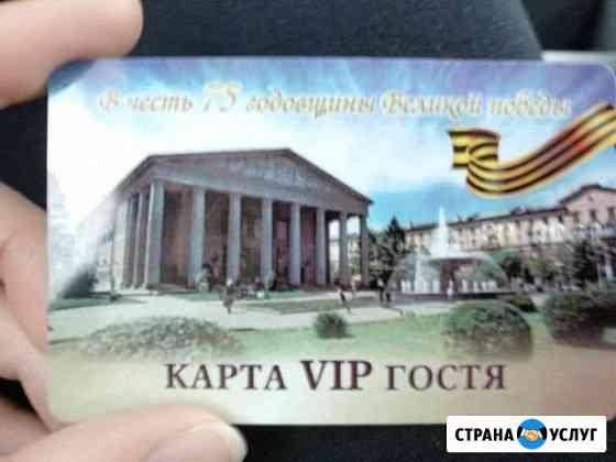 Продаётся VIP карта Кемерово