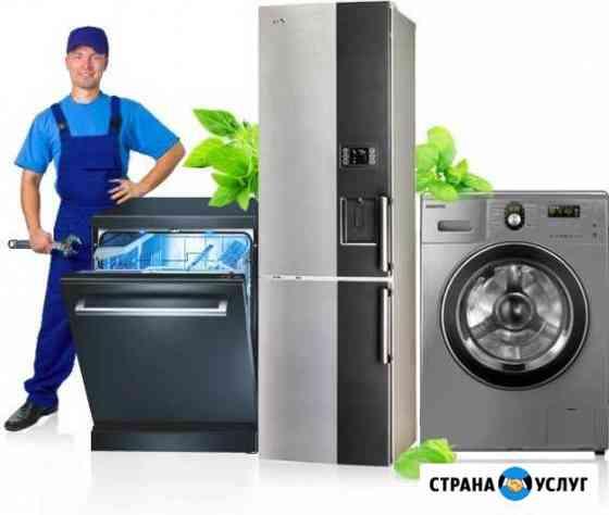 Ремонт стиральных машин,холодильников,водонагреват Архангельск