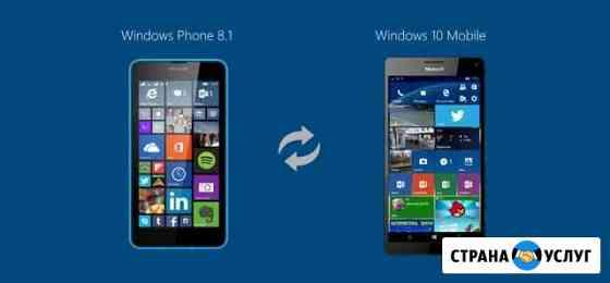 Обновление Nokia Lumia Microsoft до windows 10 Томск