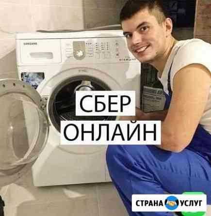 Ремонт Стиральных машин и Холодильников Воронеж