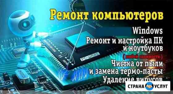 Ремонт ноутбуков и мониторов Новокузнецк