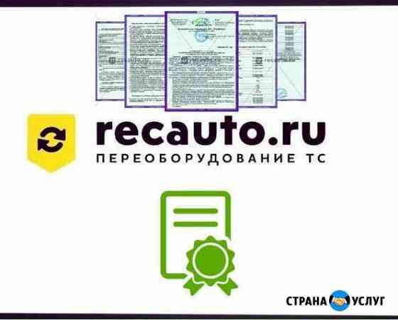 Переоборудование и регистрация изменений тс Якутск