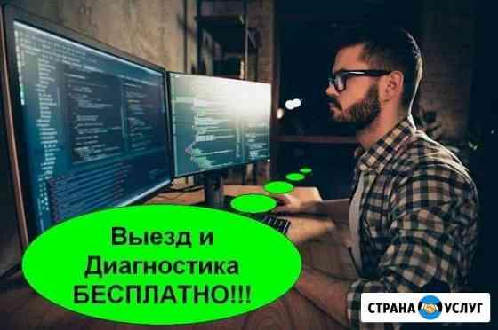 Ремонт Компьютеров, Ноутбуков и Моноблоков Томск