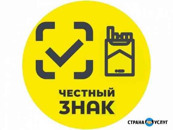 Честный Знак Маркировка Табака Обуви Одежды Шин Новокузнецк