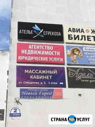 Ателье Стрекоза, пошив и ремонт Александров
